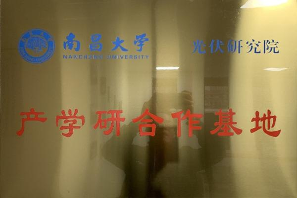 产学研合平基地