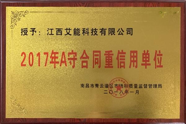 2017年A守合同重信用单位